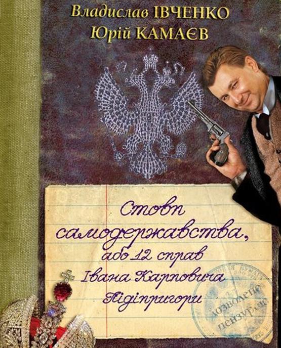 Стовп самодержавства або12 справ Івана Карповича Підіпригори